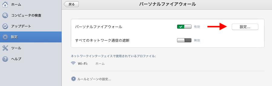 Node.jsアプリケーション用ESET設定-ファイアウォール設定画面(2)