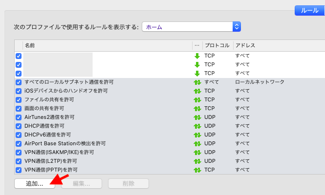 Node.jsアプリケーション用ESET設定-ファイアウォール設定画面(3)